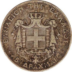 5 Drachmes George I de Grèce
